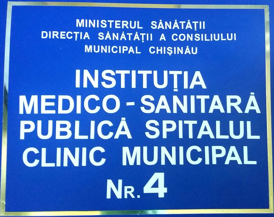 Появились данные из декларации о доходах бывшего директора Клинической больницы №4